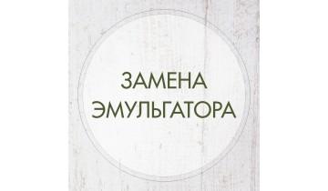 ЗАМЕНА ЭМУЛЬГАТОРА