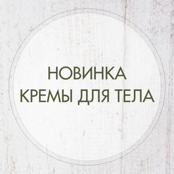 НОВИНКИ - КРЕМЫ ДЛЯ ТЕЛА