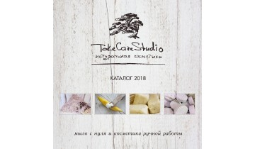 НОВЫЙ КАТАЛОГ TAKECARESTUDIO 2018