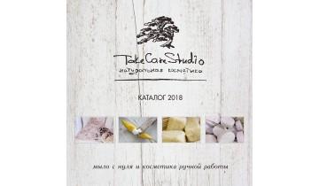 НОВЫЙ КАТАЛОГ TAKECARESTUDIO 2018